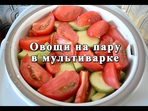 Как сделать вкусные овощи на пару