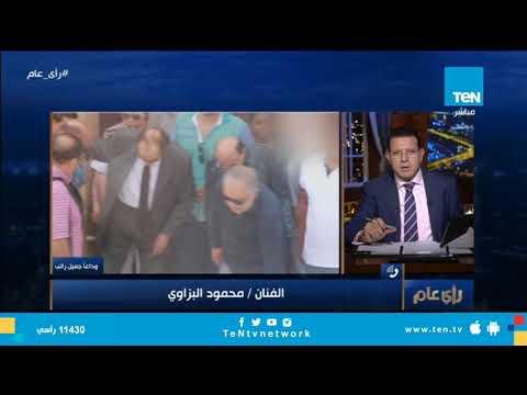 محمود البزاوي: جميل راتب يسأل عنه العامة