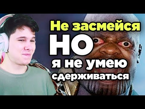 НЕ ЗАСМЕЙСЯ ЧЕЛЛЕНДЖ НО Я НЕ УМЕЮ СДЕРЖИВАТЬСЯ - ТЕСТ НА ПСИХИКУ - DomaVideo.Ru