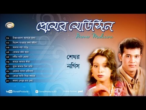 Video Shekhor , Nargis - Premer Medicine | প্রেমের গান | Bangla Exclusive Song download in MP3, 3GP, MP4, WEBM, AVI, FLV January 2017