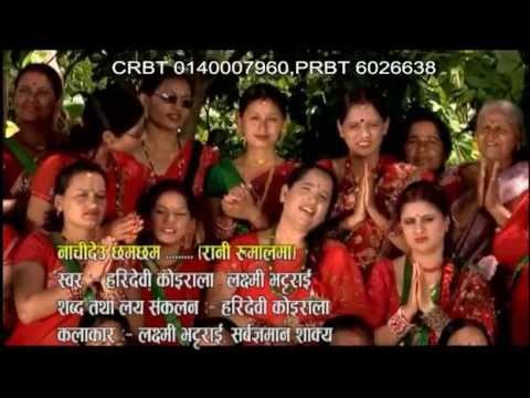 Nachidau Chamcham  By Hardevi Koirala & Laxmi Bhhatri