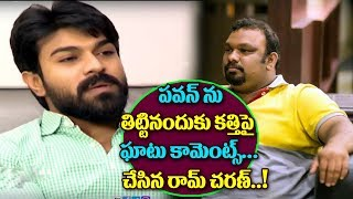 Video Ram Charan React To Mahesh Kathi Comments About Pawan Kalyan | Ram Charan About Kathi Mahesh MP3, 3GP, MP4, WEBM, AVI, FLV April 2018