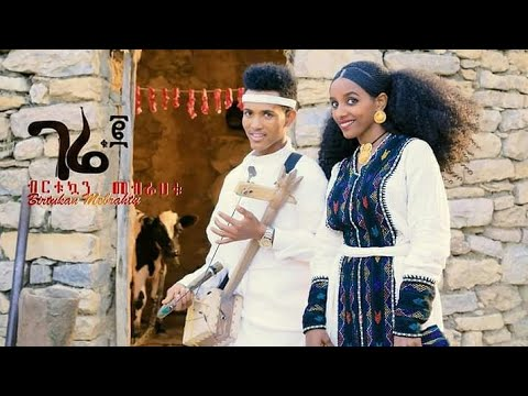 Birtukuan Mebrahtu - Gere 2 (ገሬ 2) - New Ethiopian Traditional Tigrigna Music 2018 | Official Video