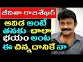 Download Video రాధిక అంటే నాకు భయం | rajasekhar comments on radhika sarathkumar | gusa gusalu movie news telugu