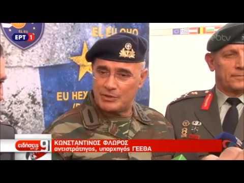 Εντυπωσιακή άσκηση στο Ευρωπαϊκό Στρατηγείο της Λάρισας | 22/11/18 | ΕΡΤ