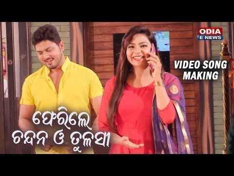 Video TATE CHANHINBARE VIDEO MAKING |Tushar & Swetalina download in MP3, 3GP, MP4, WEBM, AVI, FLV January 2017