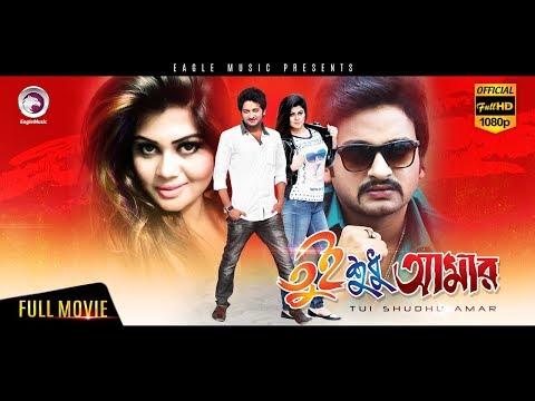 Tui Sudhu Amar | Saimon, Moumita, Bipasha Kabir | Eagle Movies (OFFICIAL BANGLA MOVIE)