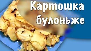 Картофельная запеканка Булоньже