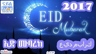 World: ኢድ ሙባረክ 2017 - Eid Mubarak 2017 - NileTube.net