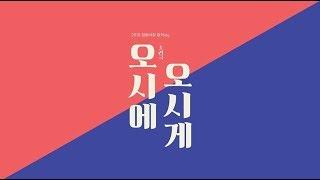 2019 정동극장 창작ing <br><오시에 오시게> 1차 스팟 영상 썸네일