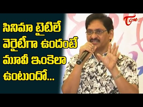 Director S.V.Krishna Reddy Speech at Rangu Bommala Katha Movie trailer Launch | TeluguOne Cinema