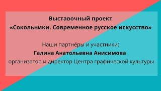 Наши партнеры: Г.А.Анисимова