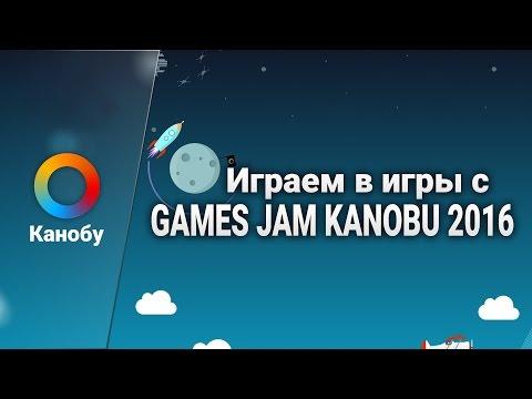 Играем в игры с Games Jam Kanobu 2016