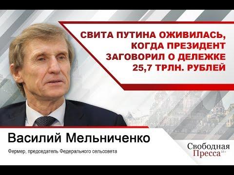 ВасилийМельниченко: Свита Путина оживилась, когда президент заговорил о дележке 25,7 трлн. рублей