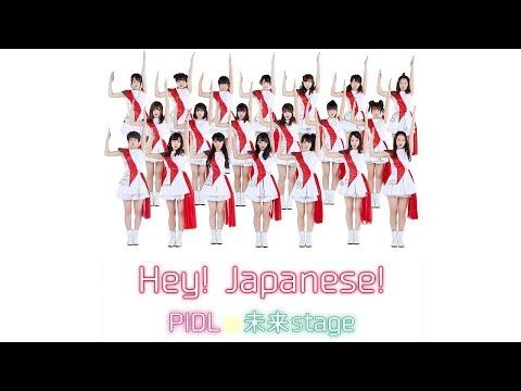【公式】Hey!Japanese!/performance idol league☆未来stage