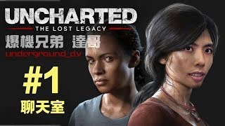 Download Lagu 2017-8-31 爆機兄弟 達哥 fifa17 UNCHARTED THE LOST LEGACY Chatroom EP1 Mp3