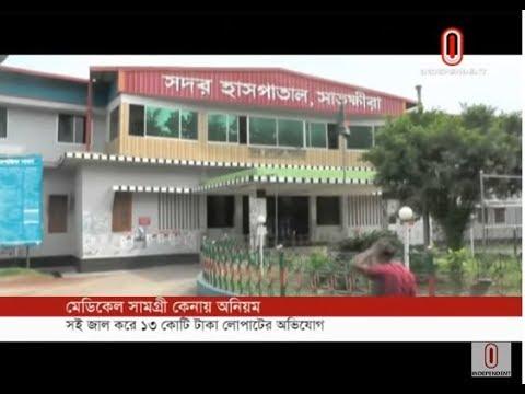 Huge money swindling in govt hospitals (24-04-2019) Courtesy: Independent TV