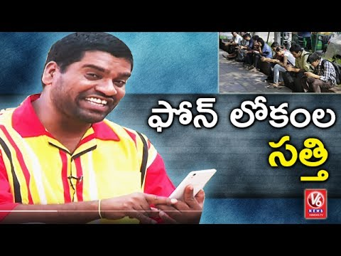 Bithiri Sathi On Youth Spend Over 3 Hours A Day On Their Smartphones
