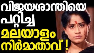 Actress Vijayasanthi was cheated by this Malayalam Producer. Subscribe for More Videos : https://goo.gl/umEgZK...