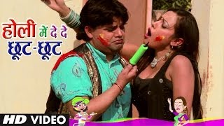 Khelenge Devar Ji Holi Video Song | Latest Hindi Holi Songs 2014 | Lokesh Garg, Sheenam Kaithlik