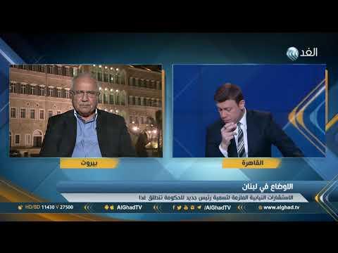 العرب اليوم - محلل يتحدث عن الملف الاقتصادي في لبنان