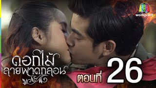 General Thai Khmer Movie - Dokmai Laiphatklon [34 END]