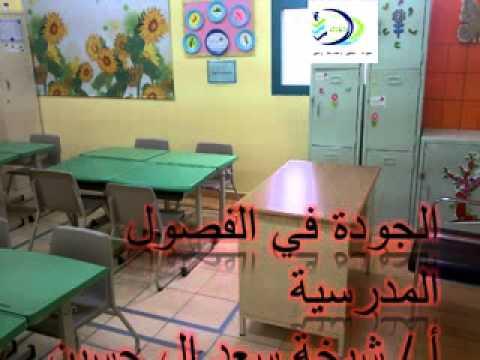 مدرسة خديجة بنت خويلد تفعيل يوم الجودة
