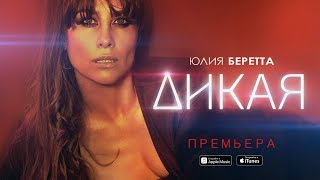 "Video Юлия Беретта - ""Дикая"" MP3, 3GP, MP4, WEBM, AVI, FLV Juli 2019"