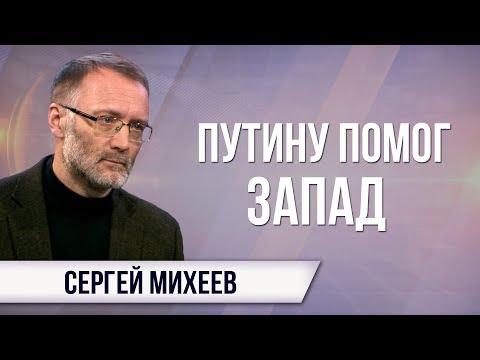 Сергей Михеев. Услышит ли Путин призыв народа - DomaVideo.Ru
