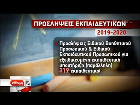Προσλήψεις 6.629 εκπαιδευτικών ανακοίνωσε το υπουργείο Παιδείας | 07/11/2019 | ΕΡΤ