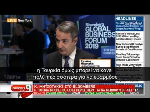Μητσοτάκης στο Bloomberg: Θέλω να κάνω την Ελλάδα success story | 25/09/2019 | ΕΡΤ