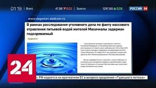 В Дагестане задержан руководитель водоканала