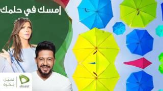 إمسك فى حلمك   كاملة   إتصالات 2017    أصالة وحماقى Assala & Hamaki - Etisalat song