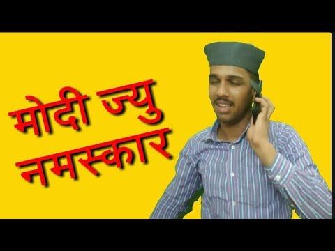 Video मोहन दा को आया मोदी जी का फोन! कुमाऊनी New Comedy video! download in MP3, 3GP, MP4, WEBM, AVI, FLV January 2017