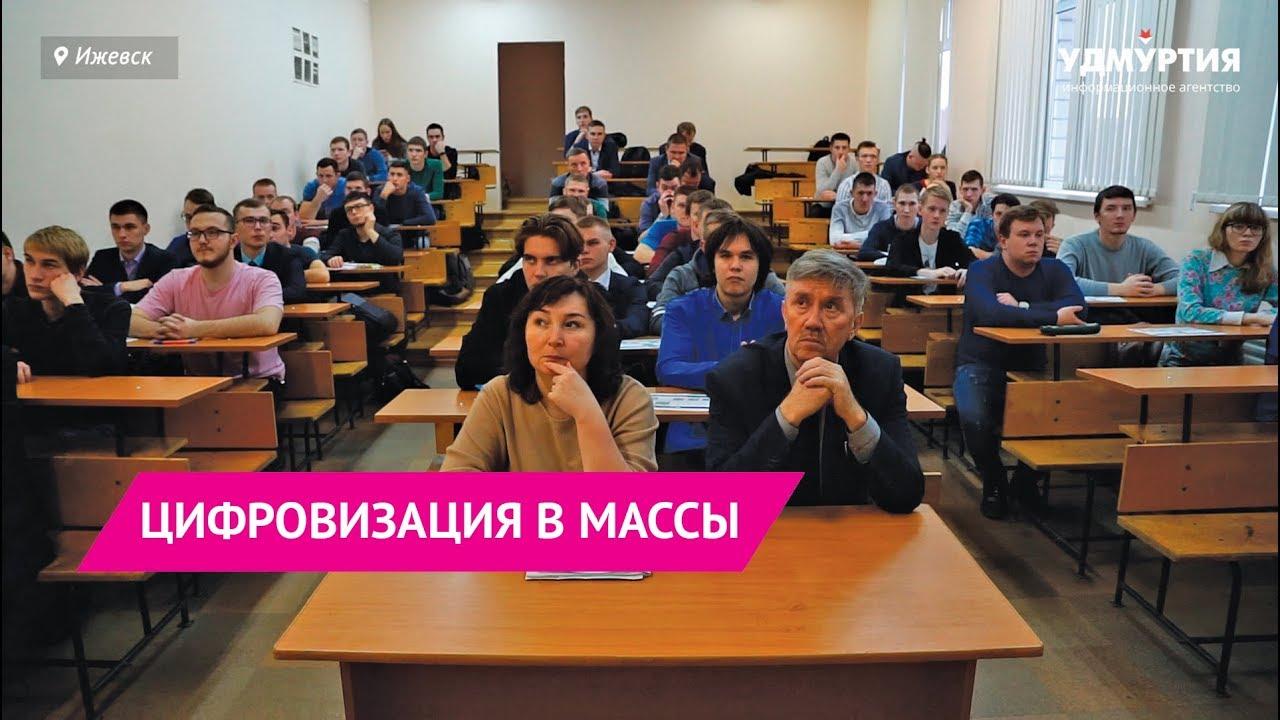 Специалисты «Россетей» проводят лекции по цифровизации для студентов-энергетиков