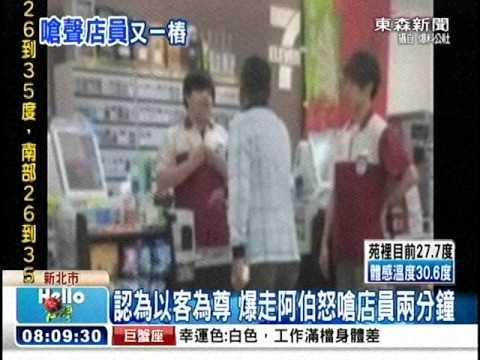 提醒有熱水,超商店員反遭嗆「我是你老闆」!