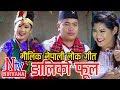 Dali Ko Phool | Sishir Gurung | Geeta Paija | New Nepali Song 2074