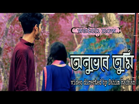 Onuvobe Tumi | অনুভবে তুমি bangla romantic short film 2019।