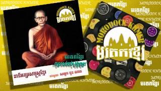 Khmer Classic - Samdech Choun Nath