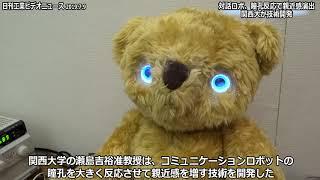 対話ロボ、瞳孔反応で親近感演出 関西大が技術開発(動画あり)