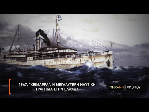 "Video - Το ναυάγιο του ""Χειμάρρα"" που ονομάστηκε ""ελληνικός Τιτανικός"". Τα σενάρια βύθισης από νάρκη και σαμποτάζ λόγω εμφυλίου. Νέα εκπομπή"