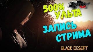 500% УЛЬТА, Бой против Камика (Запись стрима)