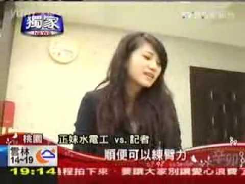 台灣最火辣的女水電工!