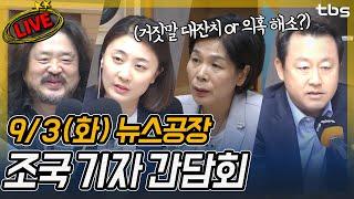 [9/3] 최민희, 김용남, 하태경, 이고은   김어준의 뉴스공장
