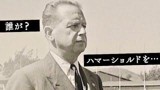 映画『誰がハマーショルドを殺したか』本編映像