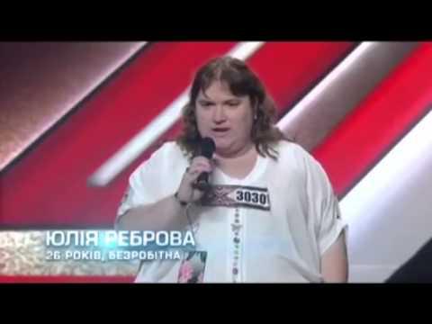 Все просто попадали!!! Х Фактор 2013 самое смешное!!! Смотреть до конца!!! (видео)
