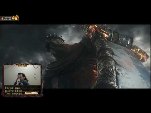 Dark Souls III с Манурином (Часть 1)