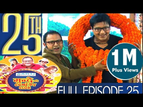 Mundre Ko Comedy Club 25 Rajesh Hamal By Aama Agnikumari Media