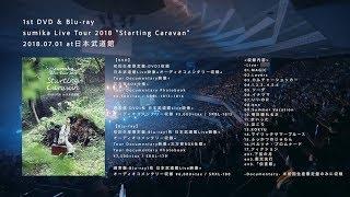 "Download Lagu 【2018/10/24発売】sumika / 「sumika Live Tour 2018 ""Starting Caravan"" 2018.07.01 at日本武道館」teaser Mp3"