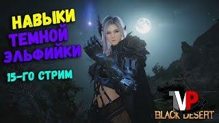 Навыки Темной Эльфийки (Новый ролик Корея)